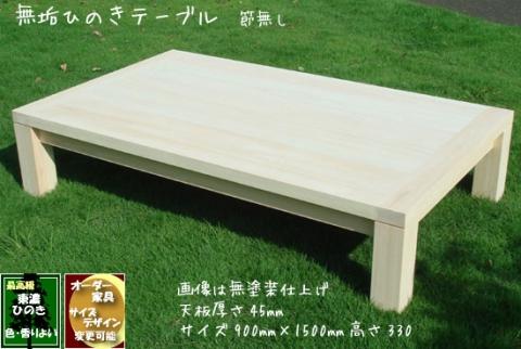 無垢ひのきテーブル 無塗装仕上げ