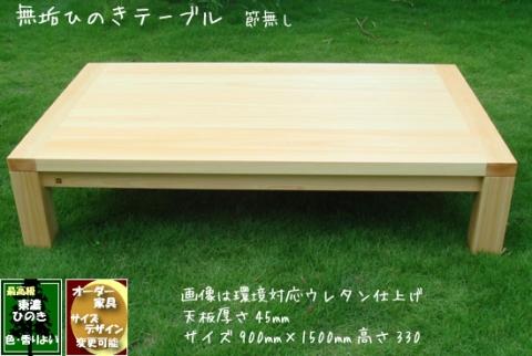 無垢ひのきテーブル2 ウレタン仕上げ画像