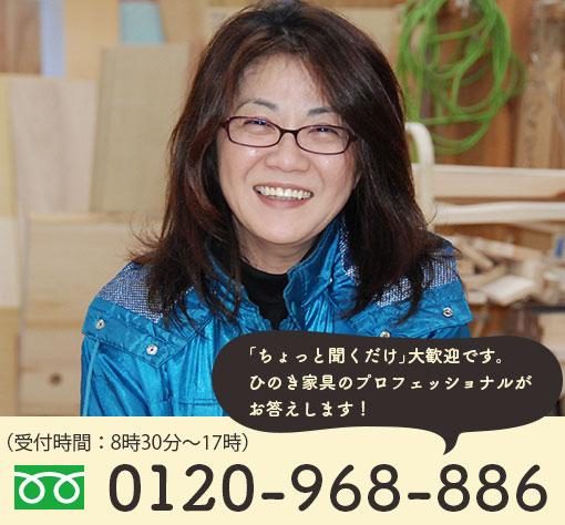 ヒノキ・ワークスのサポート担当 電話番号0120-968-886