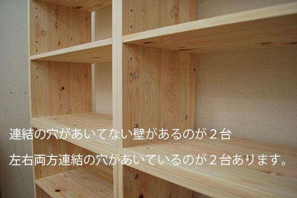 無垢ひのき本棚 バックオープン