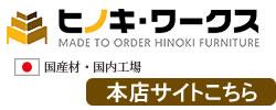 ひのき家具ヒノキ・ワークス本店ページへ