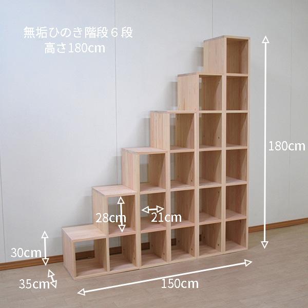 ひのき登れる階段6段 高さ180cm 2mのロフトに
